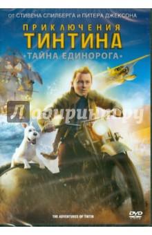 Спилберг Стивен Приключения Тинтина: Тайна Единорога (DVD)