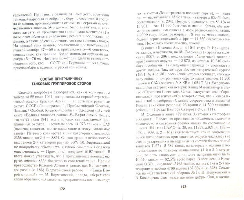 """Иллюстрация 1 из 6 для """"Танковая дубина"""" Сталина - Андрей Мелехов   Лабиринт - книги. Источник: Лабиринт"""