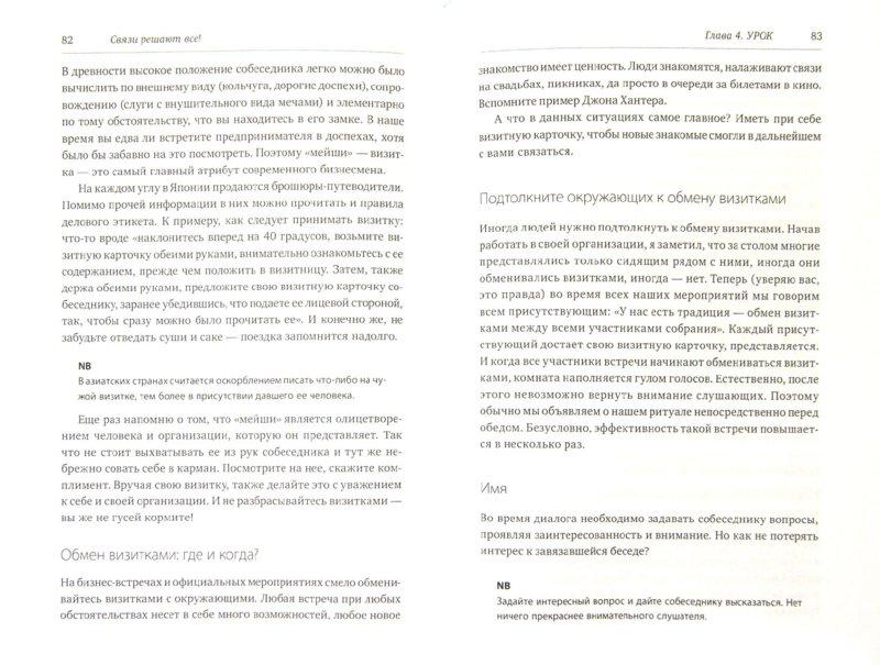Иллюстрация 1 из 12 для Связи решают все! Правила позитивного нетворкинга - Резак, Томсон, Холгрен-Резак | Лабиринт - книги. Источник: Лабиринт