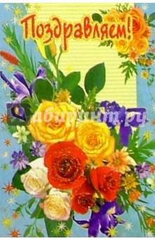 5Т-005/Поздравляем/открытка-вырубка двойная