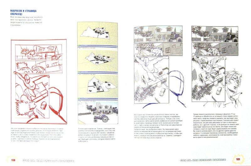 Иллюстрация 1 из 18 для Как рисовать комиксы: эксклюзивное руководство по рисованию - Стэн Ли | Лабиринт - книги. Источник: Лабиринт