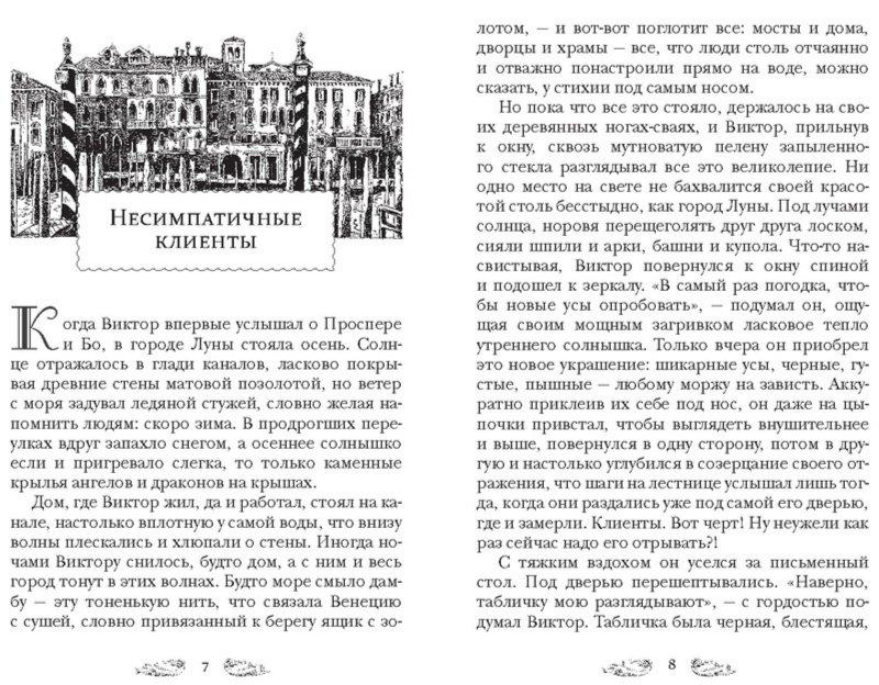 Иллюстрация 1 из 46 для Король воров - Корнелия Функе | Лабиринт - книги. Источник: Лабиринт