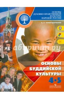 Основы буддийской культуры. 4-5 классы. Учебник. ФГОС