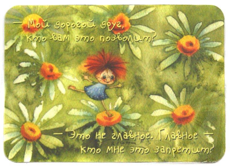 Иллюстрация 1 из 11 для Мой дорогой друг, кто вам это позволит? | Лабиринт - сувениры. Источник: Лабиринт
