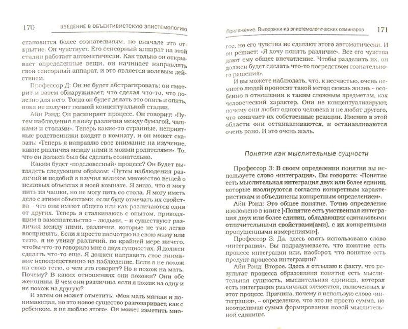 Иллюстрация 1 из 18 для Введение в объективистскую эпистемологию - Айн Рэнд | Лабиринт - книги. Источник: Лабиринт