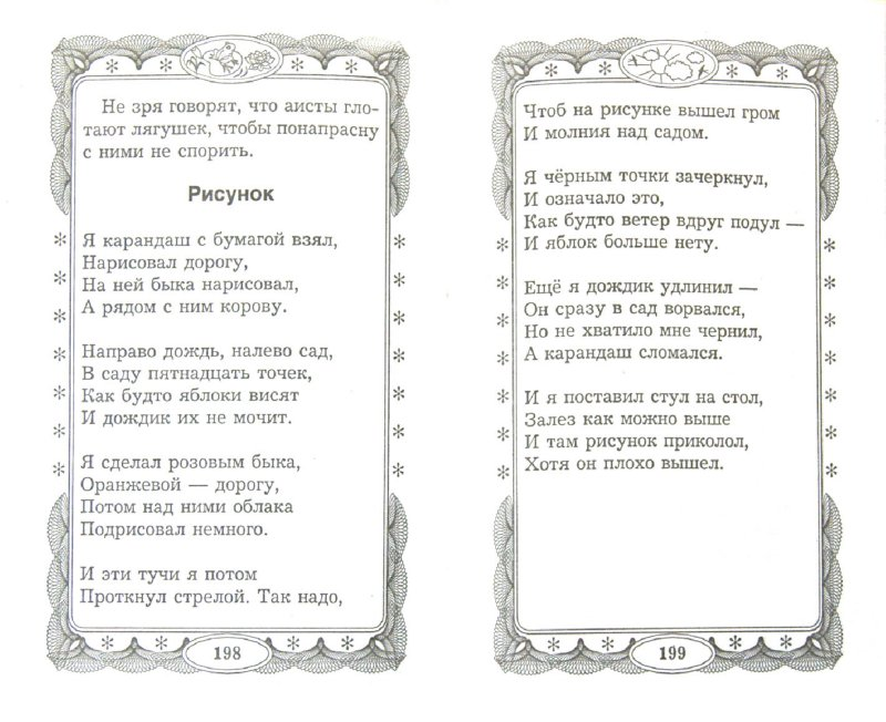 Иллюстрация 1 из 9 для Полная хрестоматия для начальной школы. 1 класс - Николай Белов | Лабиринт - книги. Источник: Лабиринт