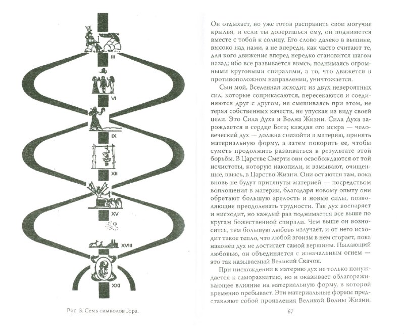 Иллюстрация 1 из 9 для Египетские мистерии. Символика Таро. Путь посвящения - Ямвлих Халкидский | Лабиринт - книги. Источник: Лабиринт