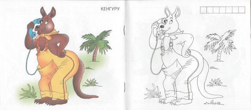 Иллюстрация 1 из 7 для Мультики. Выпуск 9 (Телефон) | Лабиринт - книги. Источник: Лабиринт