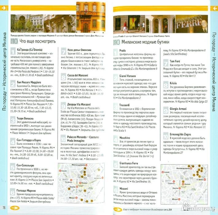 Иллюстрация 1 из 12 для Милан и озера. Путеводитель - Рейд Брамблетт | Лабиринт - книги. Источник: Лабиринт