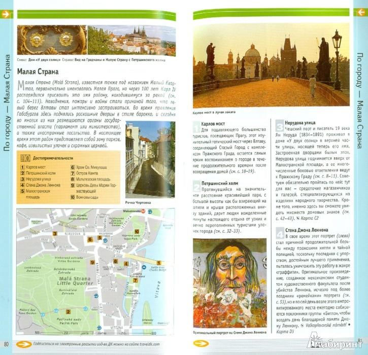 Иллюстрация 1 из 24 для Прага - Теодор Швинке | Лабиринт - книги. Источник: Лабиринт