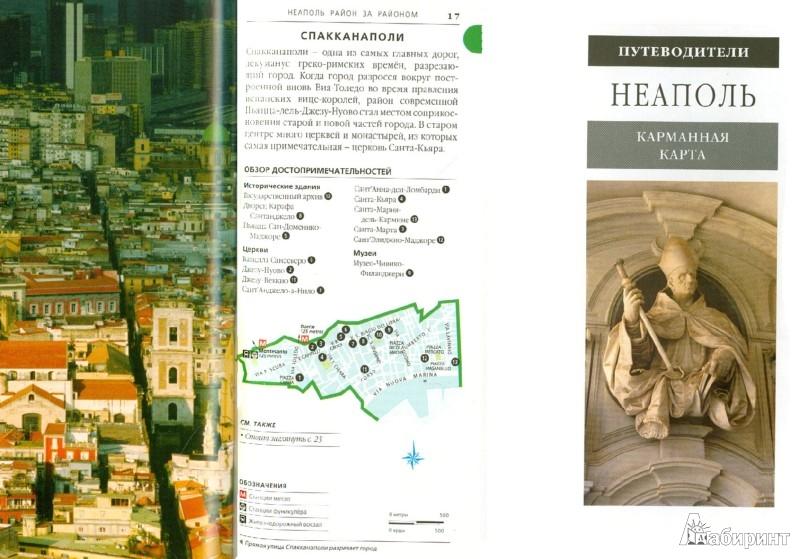 Иллюстрация 1 из 7 для Неаполь и Помпеи | Лабиринт - книги. Источник: Лабиринт