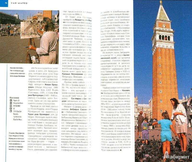 Иллюстрация 1 из 4 для Венеция - Эрла Цвингл | Лабиринт - книги. Источник: Лабиринт