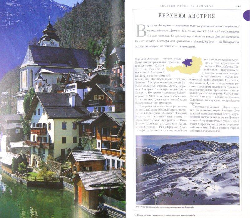 Иллюстрация 1 из 10 для Австрия | Лабиринт - книги. Источник: Лабиринт