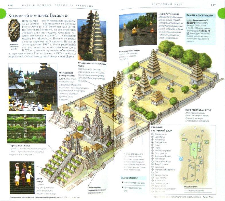 Иллюстрация 1 из 9 для Бали и Ломбок | Лабиринт - книги. Источник: Лабиринт