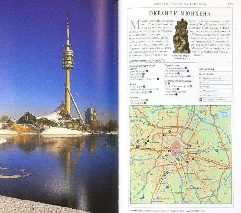 Иллюстрация 1 из 10 для Мюнхен и Баварские Альпы - Галицка, Михальска   Лабиринт - книги. Источник: Лабиринт