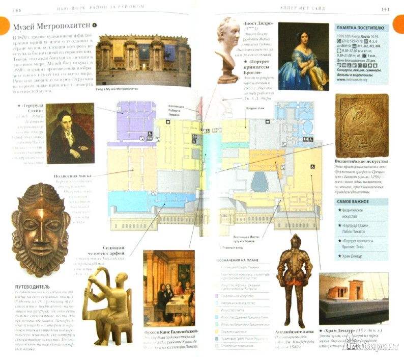 Иллюстрация 1 из 11 для Нью-Йорк | Лабиринт - книги. Источник: Лабиринт