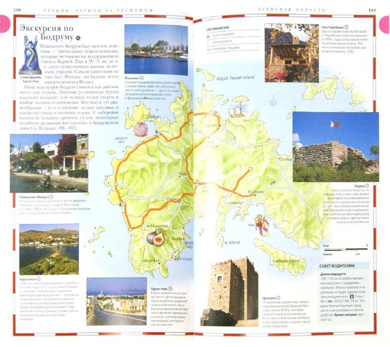Иллюстрация 1 из 31 для Турция. Путеводитель - Сьюзен Соун   Лабиринт - книги. Источник: Лабиринт