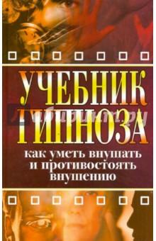 Учебник гипноза. Как уметь внушать и противостоять внушению