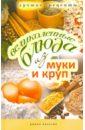 Константинова Ирина Геннадьевна Великолепные блюда из муки и круп. Лучшие рецепты