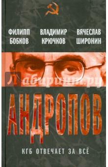 Андропов. КГБ отвечает за всё