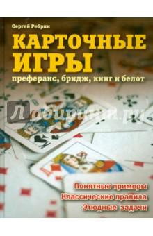 Ребрин Сергей Петрович Карточные игры: преферанс, бридж, кинг и белот