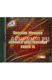 Хроника царствования Карла IX (CDmp3) Вира-М