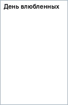 СМ-167/День влюбленных/открытка сердечко двойная