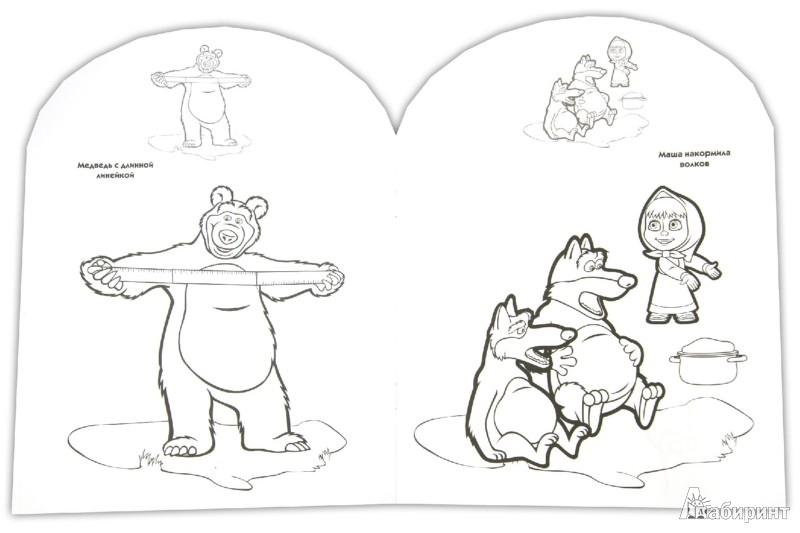 """Иллюстрация 1 из 2 для Наклей и раскрась для малышей """"Маша и Медведь"""" (№ 1213)   Лабиринт - книги. Источник: Лабиринт"""