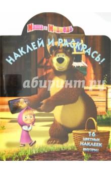 """Наклей и раскрась """"Маша и Медведь"""" (№ 12113)"""