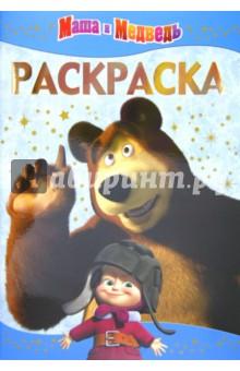 """Раскраска-люкс """"Маша и Медведь"""" (№ 1212)"""
