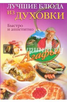 Звонарева Агафья Тихоновна Лучшие блюда из духовки.  Быстро и аппетитно