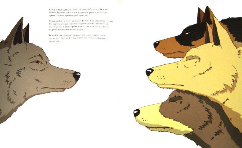 Иллюстрация 1 из 12 для Белый клык - Арсен Лютен | Лабиринт - книги. Источник: Лабиринт