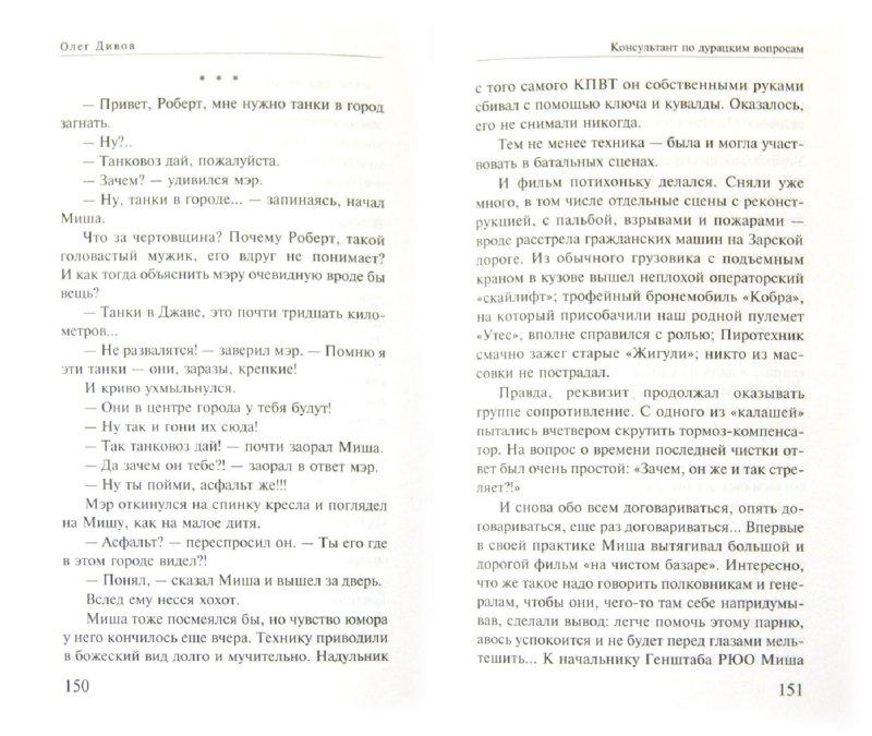 Иллюстрация 1 из 9 для Консультант по дурацким вопросам - Олег Дивов   Лабиринт - книги. Источник: Лабиринт