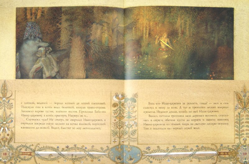 Иллюстрация 1 из 31 для Сказки Жар-птицы   Лабиринт - книги. Источник: Лабиринт