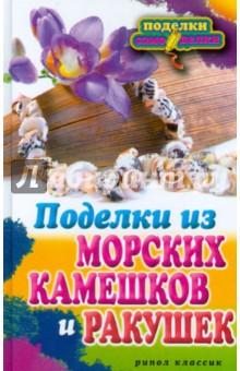 Ращупкина Светлана Юрьевна Поделки из морских камешков и ракушек