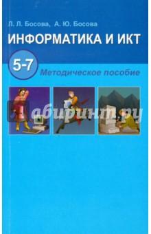 Информатика и ИКТ. 5-7 классы. Методическое пособие