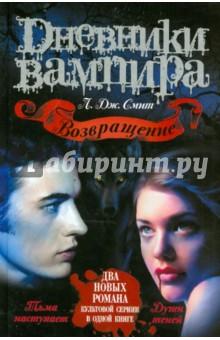 Скачать все книги дневники вампира от 1 до 10