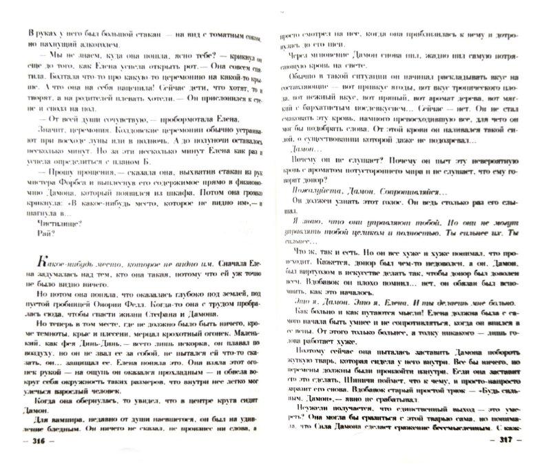 Иллюстрация 1 из 29 для Дневники вампира. Возвращение: Тьма наступает; Души теней - Лиза Смит | Лабиринт - книги. Источник: Лабиринт