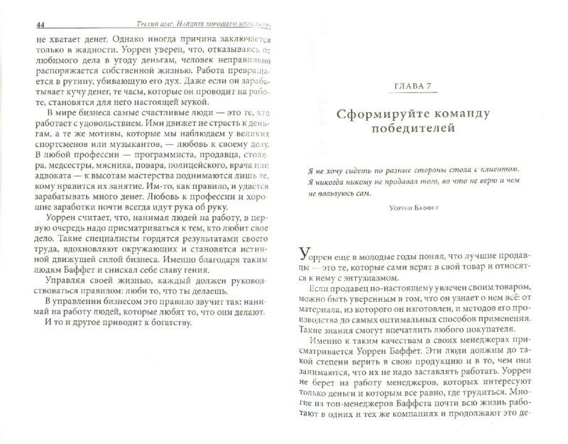 Иллюстрация 1 из 2 для Секреты управления от Уоррена Баффета - Баффет, Кларк | Лабиринт - книги. Источник: Лабиринт