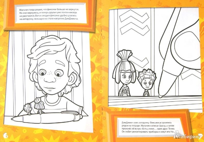 Иллюстрация 1 из 8 для Винтики. Раскрашиваем и играем | Лабиринт - книги. Источник: Лабиринт