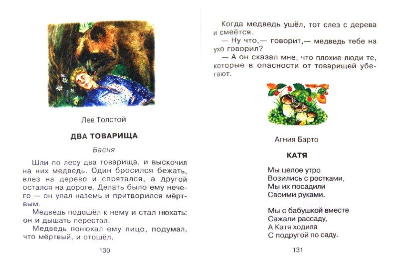 Иллюстрация 1 из 6 для Родничок. Книга для внеклассного чтения в 1-м классе   Лабиринт - книги. Источник: Лабиринт