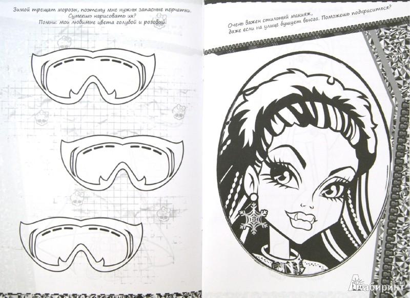 Иллюстрация 1 из 9 для Школа монстров. Крутые наряды. Клаудин и Эбби   Лабиринт - книги. Источник: Лабиринт