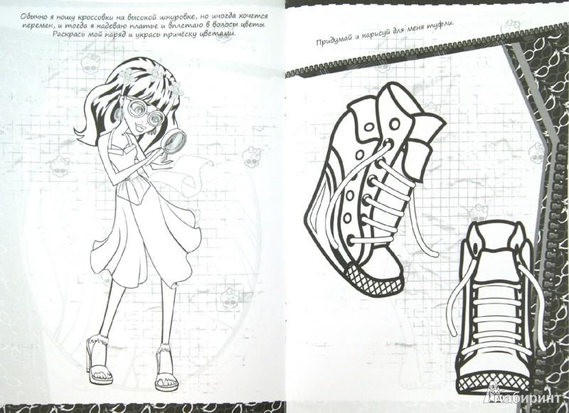 Иллюстрация 1 из 14 для Школа монстров. Крутые наряды. Фрэнки и Гулия   Лабиринт - книги. Источник: Лабиринт