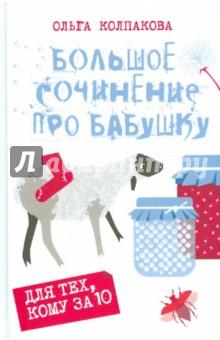 Большое сочинение про бабушку, Колпакова Ольга Валериевна