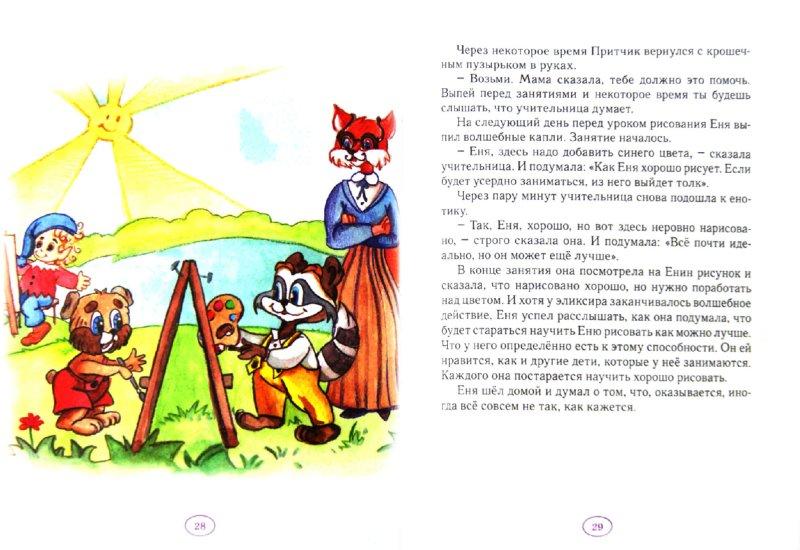 Иллюстрация 1 из 9 для Истории енотика Ени - Анна Гончарова | Лабиринт - книги. Источник: Лабиринт