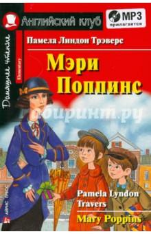 Мэри Поппинс (CDmp3)