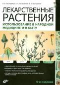 Пастушенков, Пастушенков, Пастушенков: Лекарственные растения. Использование в народной медицине и быту
