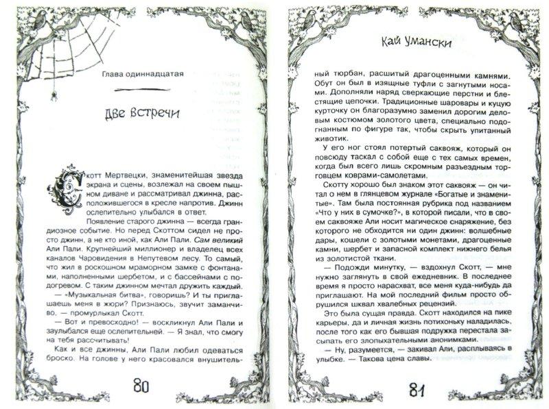 """Иллюстрация 1 из 22 для """"Непутевые ребята"""", или Полный трам-тарарам - Кай Умански   Лабиринт - книги. Источник: Лабиринт"""