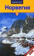 Уве Йенс: Норвегия. Путеводитель