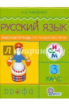 Русский язык. 3 класс. Рабочая тетрадь по развитию речи. РИТМ. ФГОС